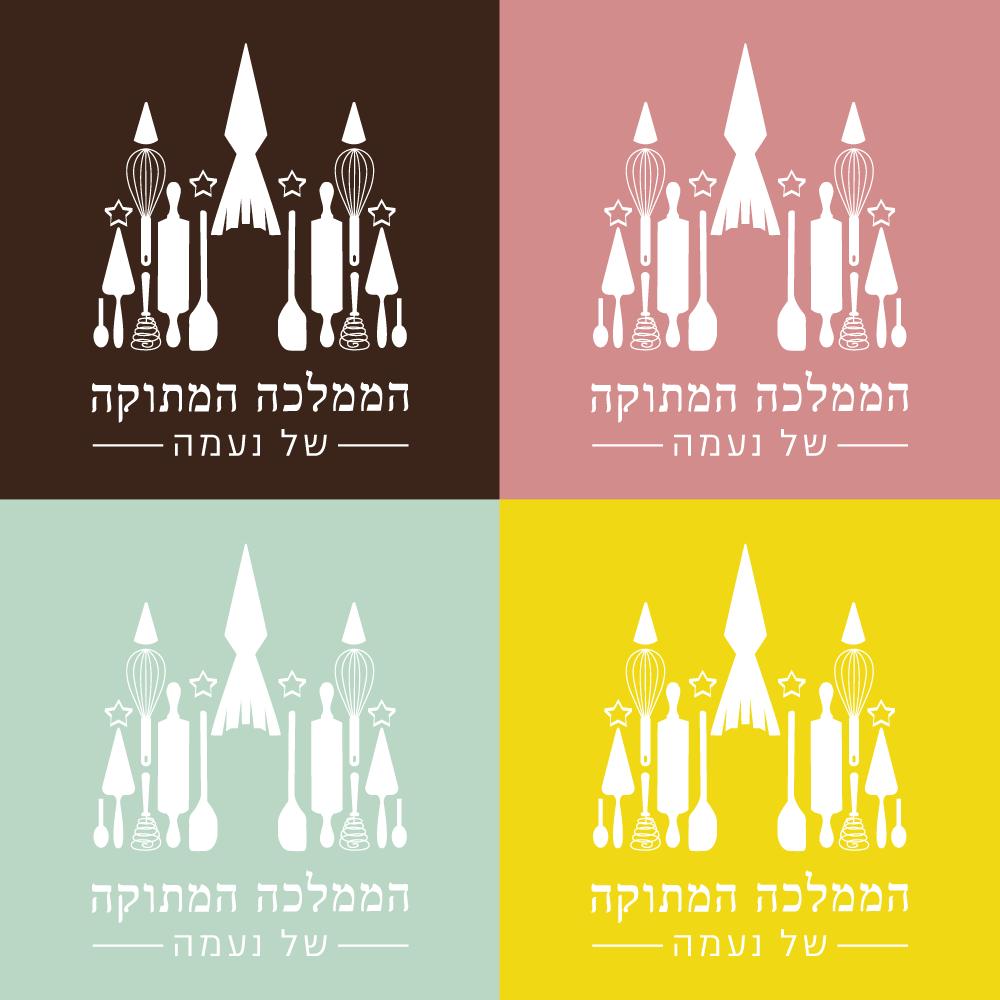 עיצוב לוגו הממלכה המתוקה של נעמה