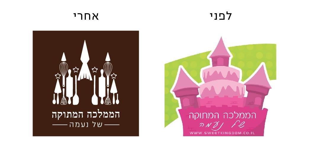 עיצוב לוגו הממלכה המתוקה של נעמה לפני ואחרי
