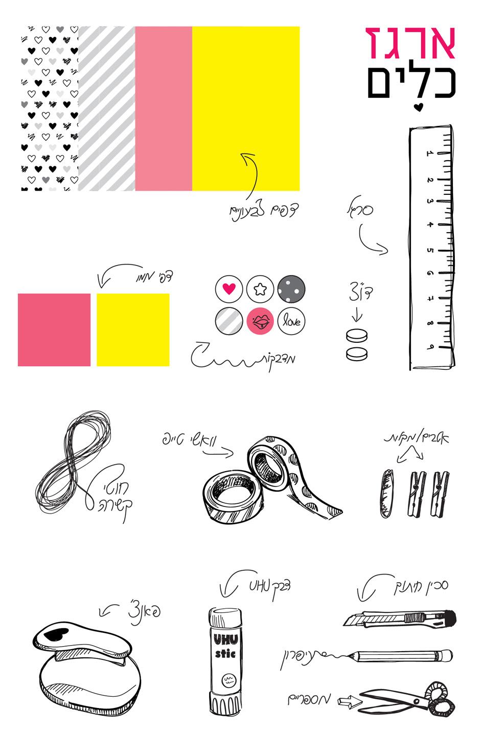 ארגז כלים מדריך DIY | Valentine's | onscribbling | הגר אשחר ניר